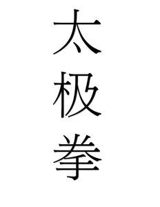 taijiquan_Web